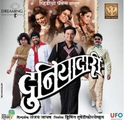 Duniyadari - Marathi Movie - Must Watch Review